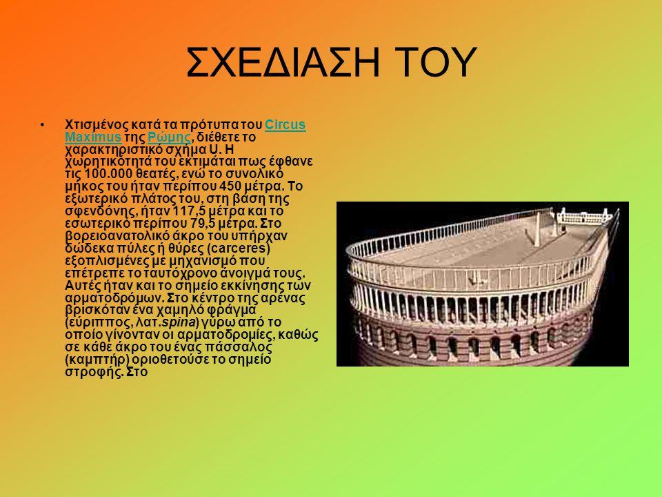 ΣΧΕΔΙΑΣΗ ΤΟΥ Χτισμένος κατά τα πρότυπα του Circus Maximus της Ρώμης, διέθετε το χαρακτηριστικό σχήμα U. Η χωρητικότητά του εκτιμάται πως έφθανε τις 10