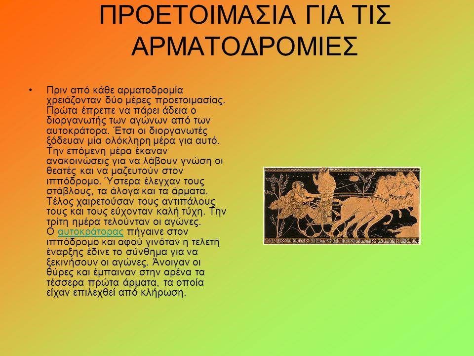 ΤΟ ΕΠΙΠΕΔΟ Σε ιδεολογικό επίπεδο, ο Ιππόδρομος, όπως και άλλοι δημόσιοι χώροι της βυζαντινής Κωνσταντινούπολης, ενίσχυαν το αίσθημα του δεσμού με την πόλη της Ρώμης, λειτουργώντας παράλληλα ως πολιτικός θεσμός, συμβάλλοντας εν γένει στη θριαμβική αυτοκρατορική ιδεολογία.