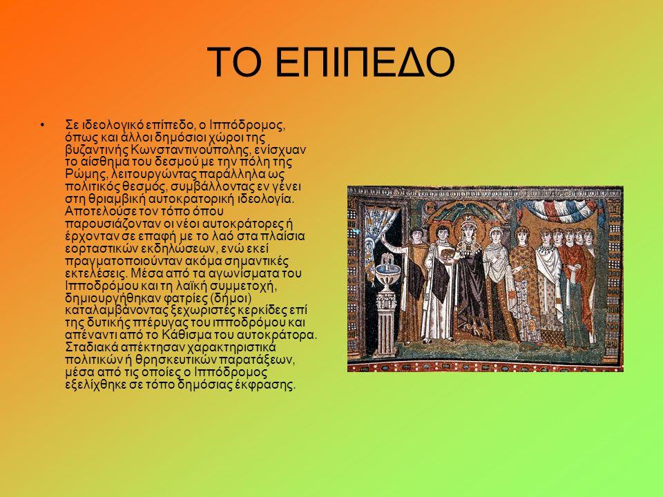 ΤΟ ΕΠΙΠΕΔΟ Σε ιδεολογικό επίπεδο, ο Ιππόδρομος, όπως και άλλοι δημόσιοι χώροι της βυζαντινής Κωνσταντινούπολης, ενίσχυαν το αίσθημα του δεσμού με την