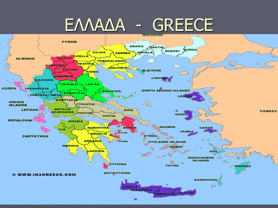 ΕΛΛΑΔΑ - GREECE