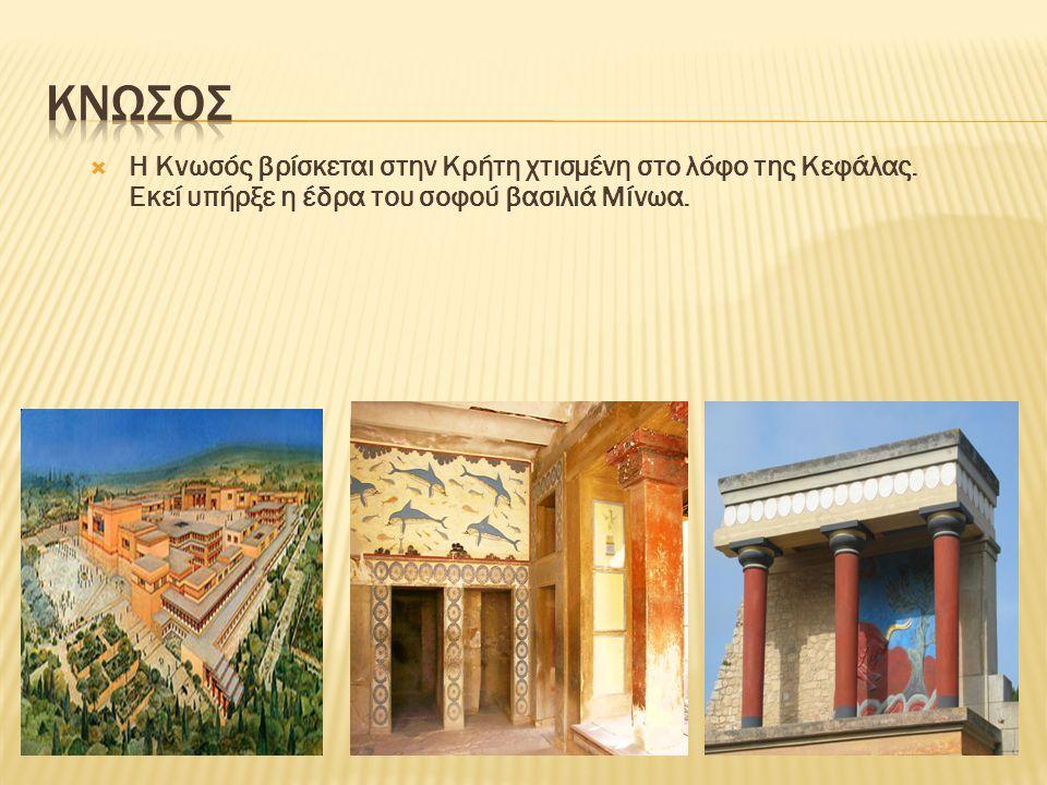  Η Κνωσός βρίσκεται στην Κρήτη χτισμένη στο λόφο της Κεφάλας. Εκεί υπήρξε η έδρα του σοφού βασιλιά Μίνωα.