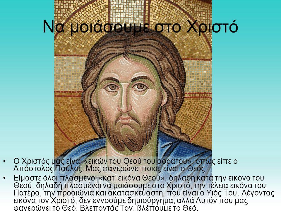 Ο Χριστός μας είναι «εικών του Θεού του αοράτου», όπως είπε ο Απόστολος Παύλος. Μας φανερώνει ποιος είναι ο Θεός. Είμαστε όλοι πλασμένοι «κατ' εικόνα