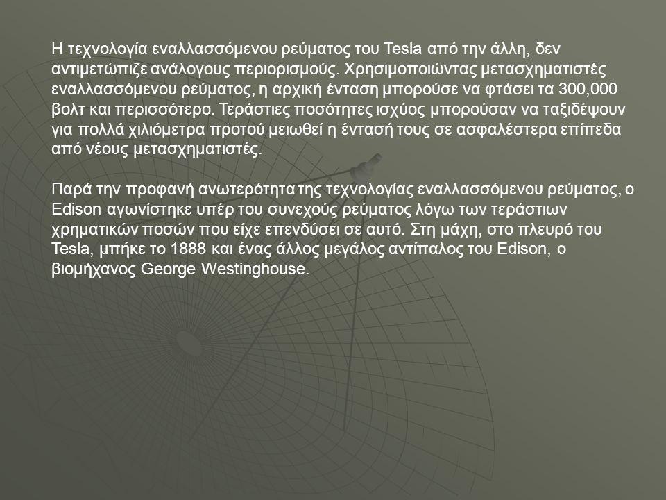Η τεχνολογία εναλλασσόμενου ρεύματος του Tesla από την άλλη, δεν αντιμετώπιζε ανάλογους περιορισμούς.