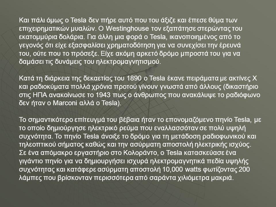 Και πάλι όμως ο Tesla δεν πήρε αυτό που του άξιζε και έπεσε θύμα των επιχειρηματικών μυαλών.
