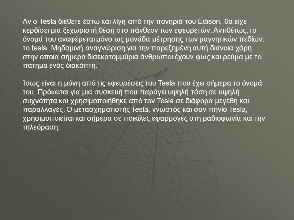 Αν ο Tesla διέθετε έστω και λίγη από την πονηριά του Edison, θα είχε κερδίσει μια ξεχωριστή θέση στο πάνθεον των εφευρετών.