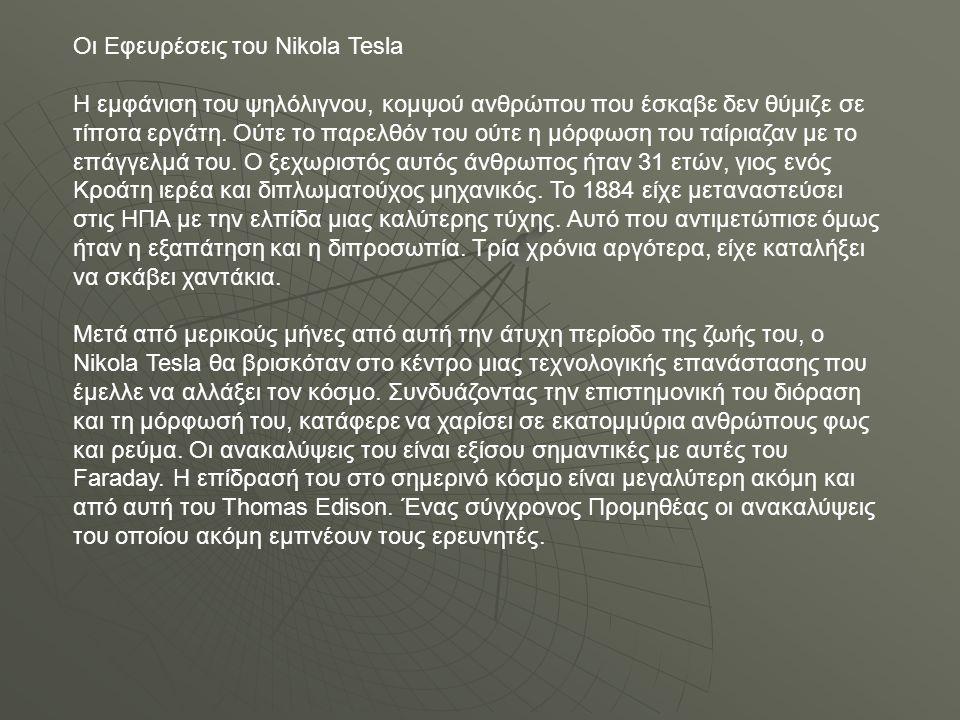 Οι Εφευρέσεις του Nikola Tesla Η εμφάνιση του ψηλόλιγνου, κομψού ανθρώπου που έσκαβε δεν θύμιζε σε τίποτα εργάτη.