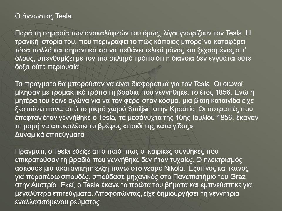 Ο άγνωστος Tesla Παρά τη σημασία των ανακαλύψεών του όμως, λίγοι γνωρίζουν τον Tesla.