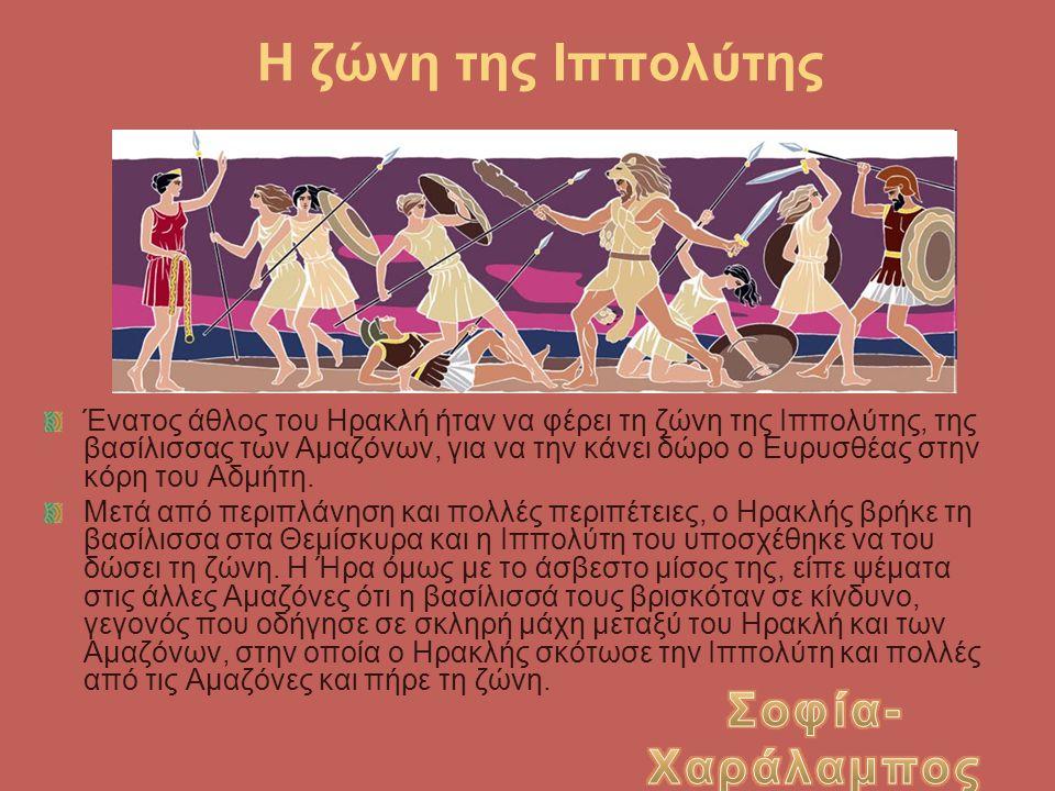 Η ζώνη της Ιππολύτης Ένατος άθλος του Ηρακλή ήταν να φέρει τη ζώνη της Ιππολύτης, της βασίλισσας των Αμαζόνων, για να την κάνει δώρο ο Ευρυσθέας στην