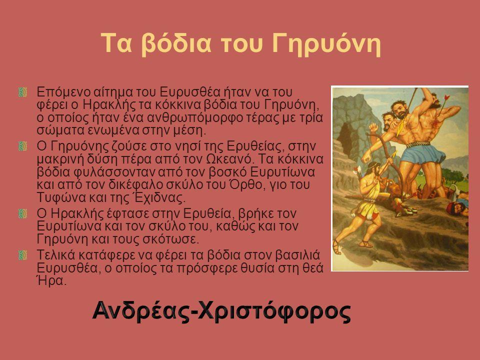 Τα βόδια του Γηρυόνη Επόμενο αίτημα του Ευρυσθέα ήταν να του φέρει ο Ηρακλής τα κόκκινα βόδια του Γηρυόνη, ο οποίος ήταν ένα ανθρωπόμορφο τέρας με τρί
