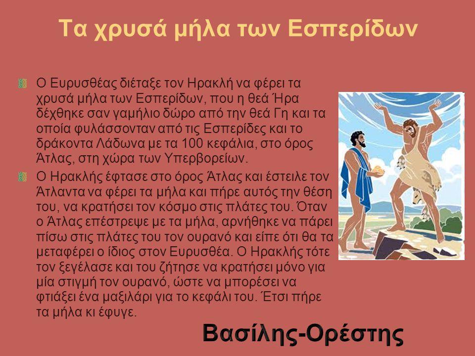 Τα χρυσά μήλα των Εσπερίδων Ο Ευρυσθέας διέταξε τον Ηρακλή να φέρει τα χρυσά μήλα των Εσπερίδων, που η θεά Ήρα δέχθηκε σαν γαμήλιο δώρο από την θεά Γη