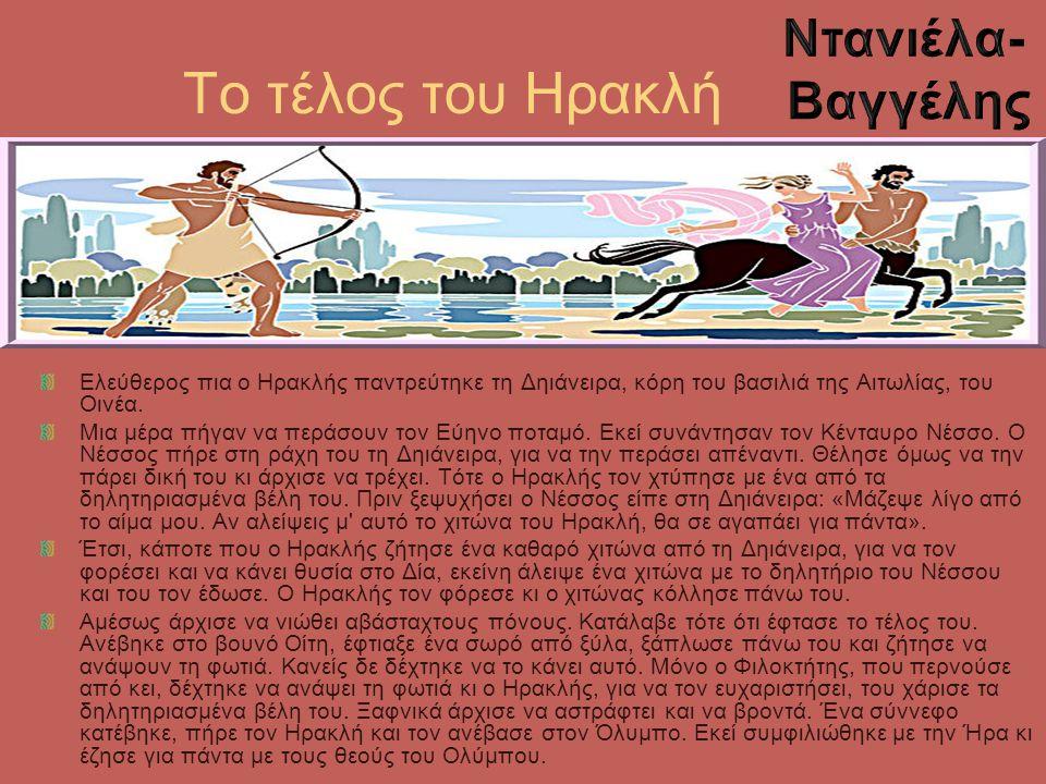 Το τέλος του Ηρακλή Ελεύθερος πια ο Ηρακλής παντρεύτηκε τη Δηιάνειρα, κόρη του βασιλιά της Αιτωλίας, του Οινέα. Μια μέρα πήγαν να περάσουν τον Εύηνο π