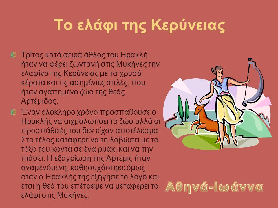 Το ελάφι της Κερύνειας Τρίτος κατά σειρά άθλος του Ηρακλή ήταν να φέρει ζωντανή στις Μυκήνες την ελαφίνα της Κερύνειας με τα χρυσά κέρατα και τις ασημ