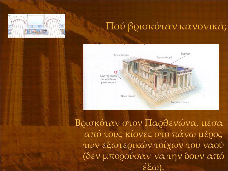 Πού βρισκόταν κανονικά; Βρισκόταν στον Παρθενώνα, μέσα από τους κίονες στο πάνω μέρος των εξωτερικών τοίχων του ναού (δεν μπορούσαν να την δουν από έξ