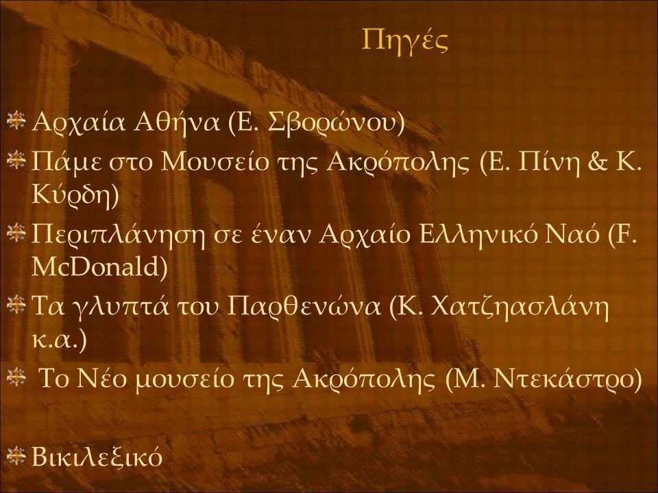 Πηγές Αρχαία Αθήνα (Ε. Σβορώνου) Πάμε στο Μουσείο της Ακρόπολης (Ε. Πίνη & Κ. Κύρδη) Περιπλάνηση σε έναν Αρχαίο Ελληνικό Ναό (F. McDonald) Τα γλυπτά τ
