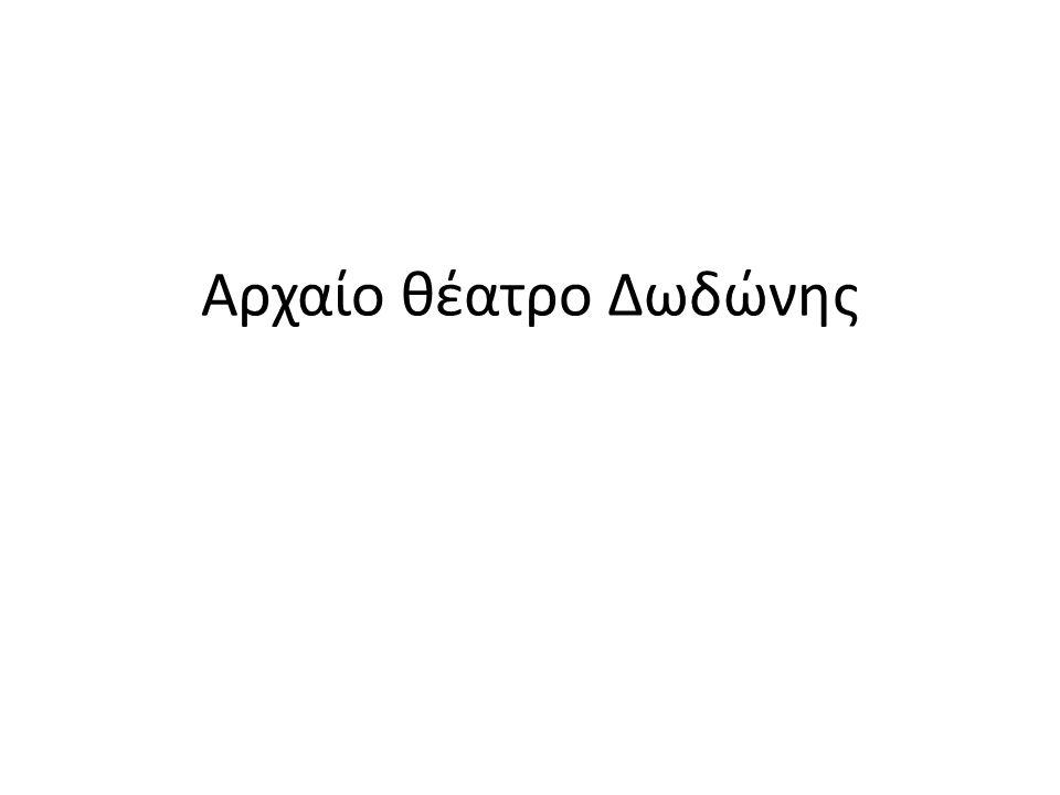 Δωδωνη μαντειο