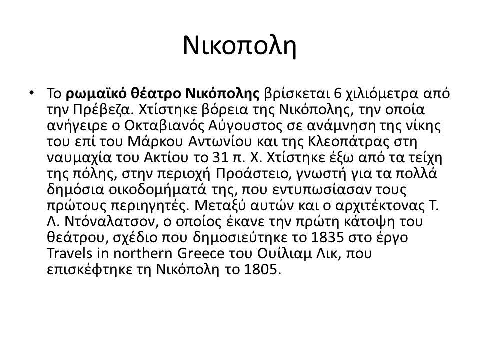 Νικοπολη Το ρωμαϊκό θέατρο Νικόπολης βρίσκεται 6 χιλιόμετρα από την Πρέβεζα. Χτίστηκε βόρεια της Νικόπολης, την οποία ανήγειρε ο Οκταβιανός Αύγουστος