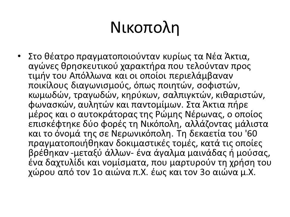 Νικοπολη Στο θέατρο πραγματοποιούνταν κυρίως τα Νέα Άκτια, αγώνες θρησκευτικού χαρακτήρα που τελούνταν προς τιμήν του Απόλλωνα και οι οποίοι περιελάμβ