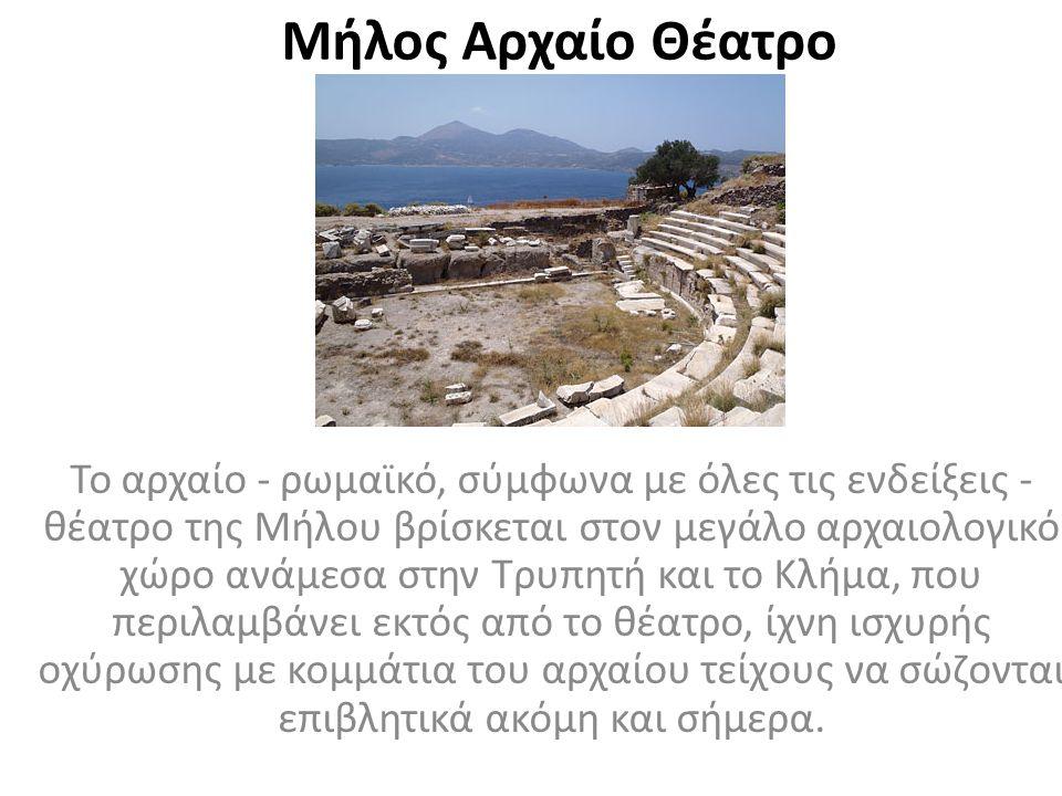 Μήλος Αρχαίο Θέατρο Το αρχαίο - ρωμαϊκό, σύμφωνα με όλες τις ενδείξεις - θέατρο της Μήλου βρίσκεται στον μεγάλο αρχαιολογικό χώρο ανάμεσα στην Τρυπητή
