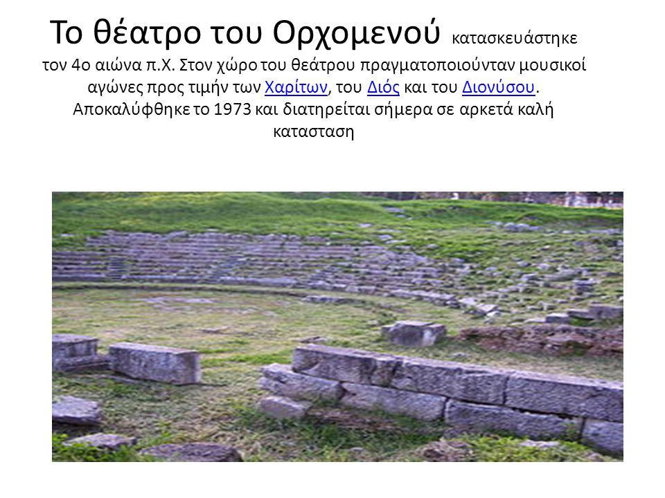Το θέατρο του Ορχομενού κατασκευάστηκε τον 4ο αιώνα π.Χ. Στον χώρο του θεάτρου πραγματοποιούνταν μουσικοί αγώνες προς τιμήν των Χαρίτων, του Διός και