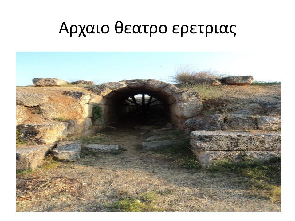 Αρχαιο θεατρο ερετριας