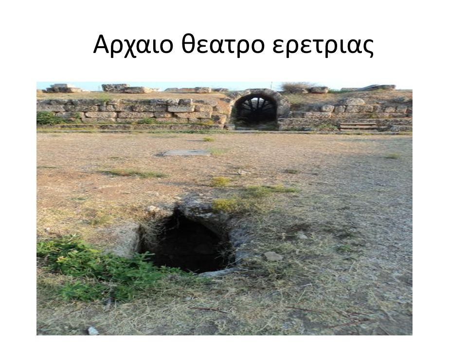 Το αρχαίο θέατρο βρίσκεται σήμερα στη συνοικία Θεάτρου, στον δήμο Ερέτριας του νομού Ευβοίας.Η πρώτη οικοδομική φάση του χρονολογείται πιθανόν στο τελευταίο τρίτο του 4ου αιώνα π.