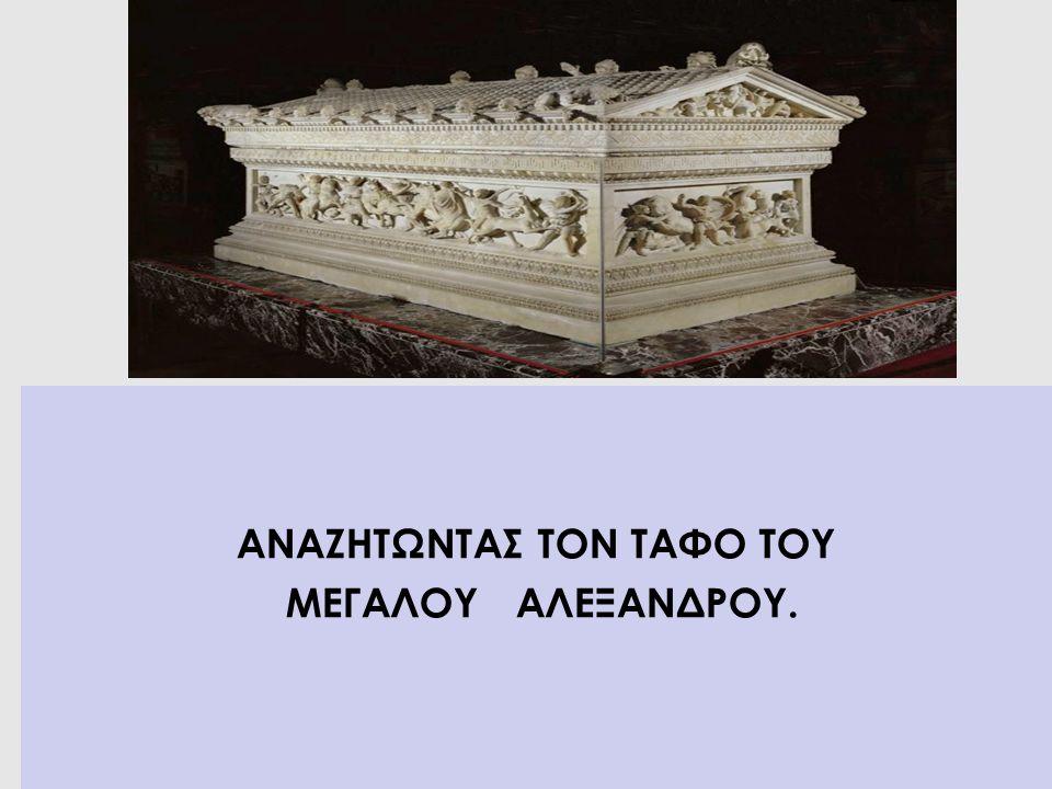 Άραγε υπάρχει ελπίδα να βρεθεί κάποτε ο τάφος του Μεγάλου Αλεξάνδρου; Κι αν ναι, πού; Μα, στην Αλεξάνδρεια της Αιγύπτου, συμφωνούν οι περισσότεροι ιστορικοί συγγραφείς και ερευνητές, παλιότεροι και σύγχρονοι Ελληνες και Ρωμαίοι, Αραβες, Δυτικοί περιηγητές, αρχαιολόγοι όλων των εθνών.