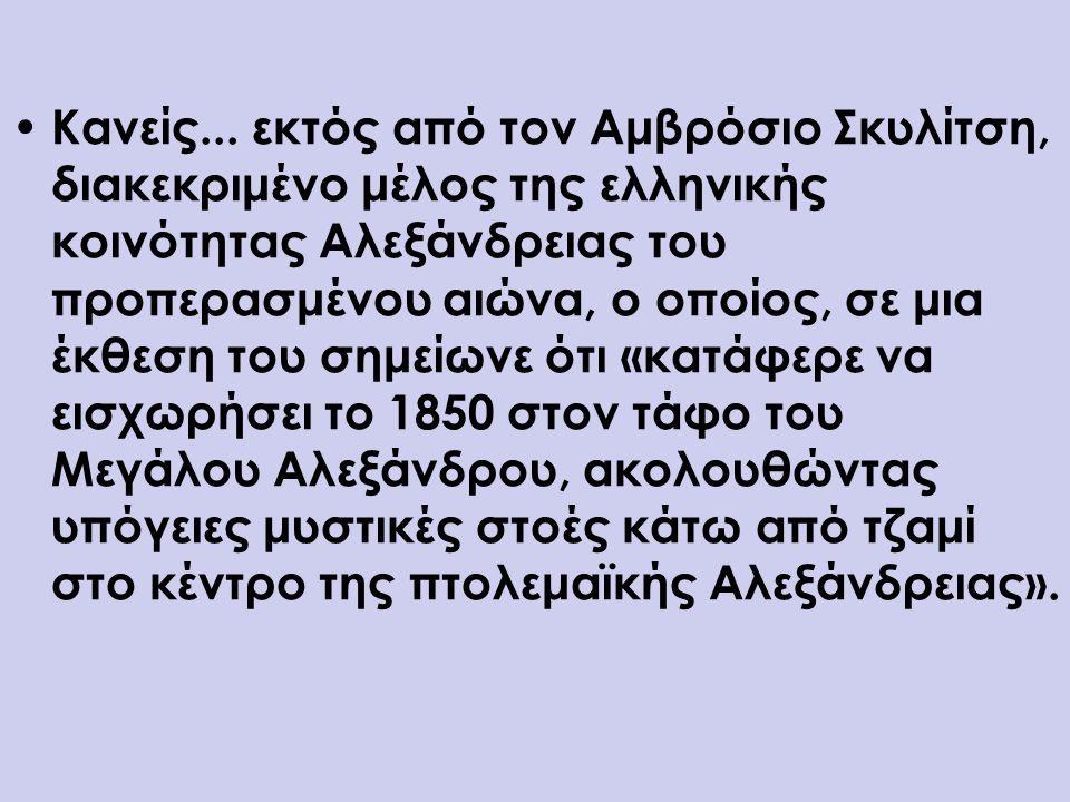 Κανείς... εκτός από τον Αμβρόσιο Σκυλίτση, διακεκριμένο μέλος της ελληνικής κοινότητας Αλεξάνδρειας του προπερασμένου αιώνα, ο οποίος, σε μια έκθεση τ