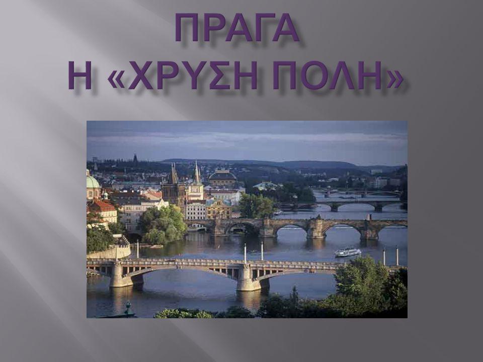  Η Πράγα είναι η πρωτεύουσα, αλλά και η μεγαλύτερη πόλη της Τσεχίας.