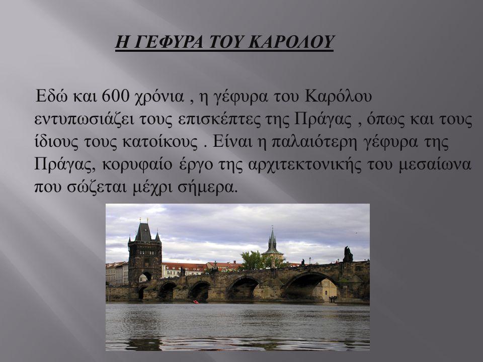 ΑΣΤΡΟΝΟΜΙΚΟ ΡΟΛΟΙ Το αστρονομικό ρολόι είναι αναμφίβολα το πιο θαυμαστό αξιοθέατο της Πράγας.