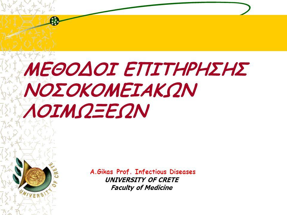 A.Gikas Prof.