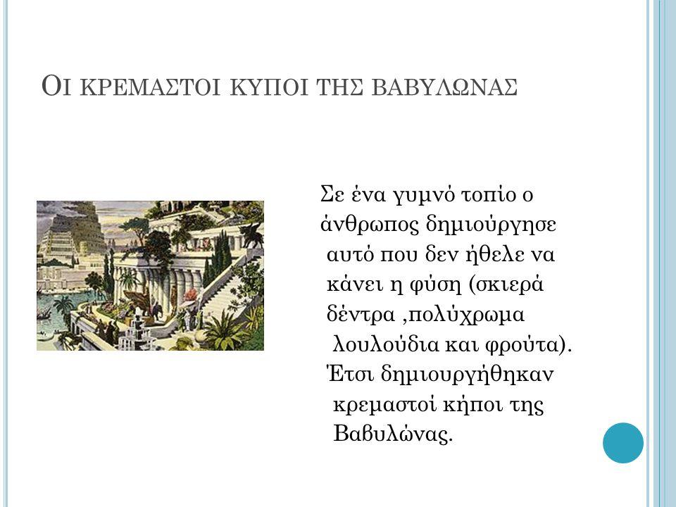 Τ Ο ΧΡΥΣΕΛΕΦΑΝΤΙΝΟ ΑΓΑΛΜΑ ΤΟΥ Ο ΛΥΜΠΙΟΥ Δ ΙΟΣ Το διάσημο άγαλμα κατασκευάστηκε από τον γνωστό γλύπτη της εποχής Φειδία και τοποθετήθηκε στο ναό το Δία στην Ολυμπία.