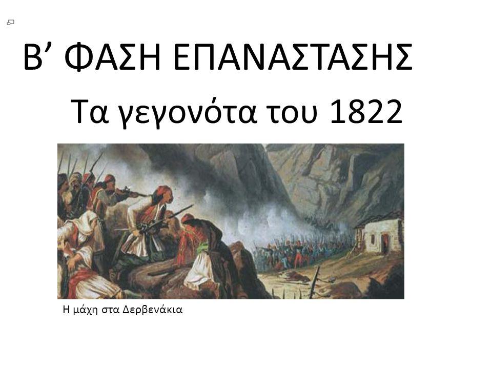 Στο διάστημα που μεσολάβησε από τις αρχές του 1822 μέχρι την μάχη του Πέτα οι επιχειρήσεις στην Πελοπόννησο και στη Στερεά Ελλάδα συνεχίστηκαν.