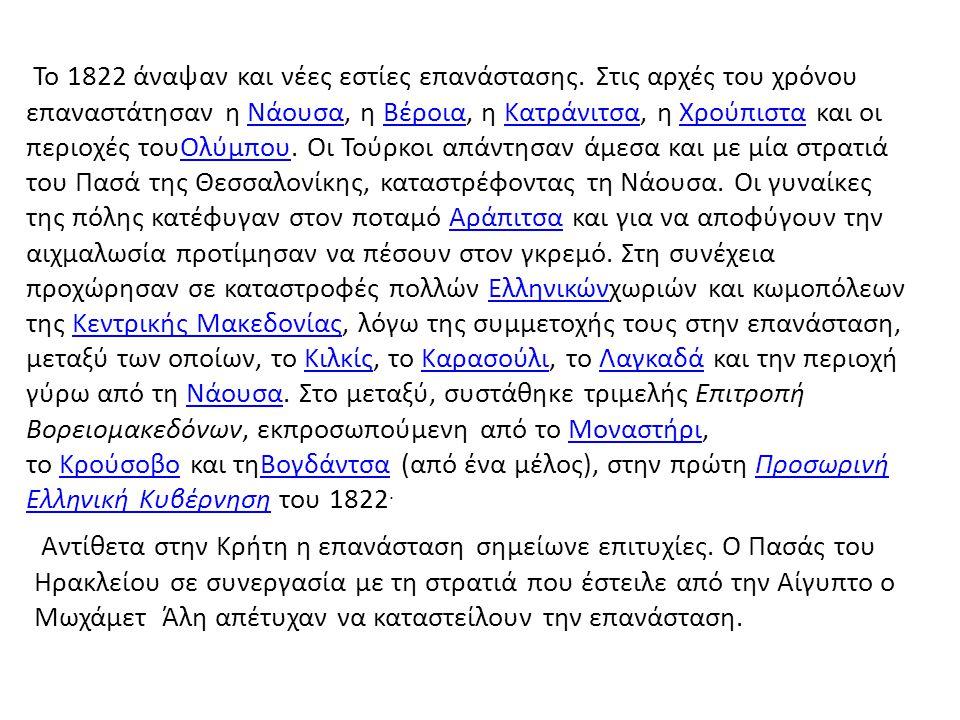 Στις αρχές του 1823 σημειώθηκε μεταστροφή της Αγγλικής πολιτικής σε σχέση με τους επαναστατημένους Έλληνες.