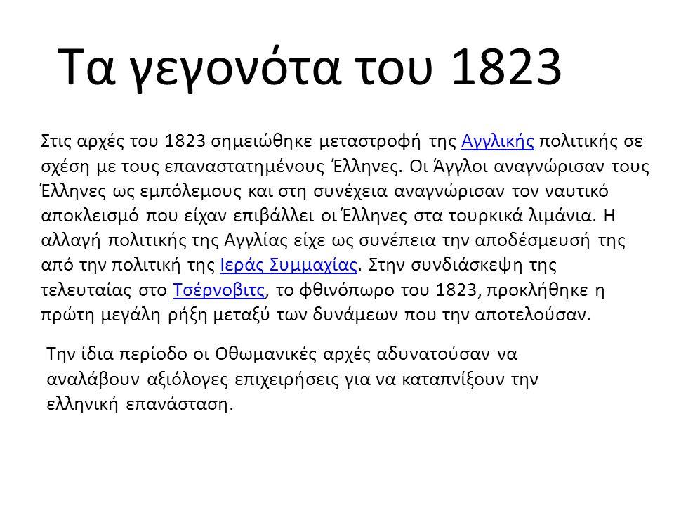 Στις αρχές του 1823 σημειώθηκε μεταστροφή της Αγγλικής πολιτικής σε σχέση με τους επαναστατημένους Έλληνες. Οι Άγγλοι αναγνώρισαν τους Έλληνες ως εμπό