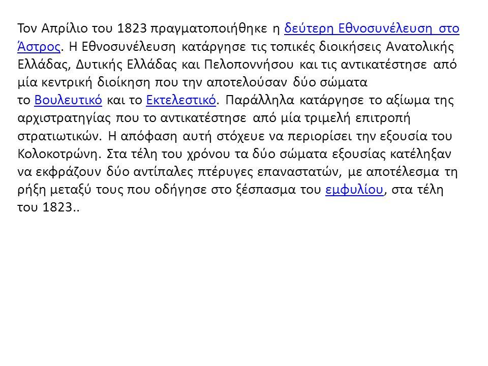Τον Απρίλιο του 1823 πραγματοποιήθηκε η δεύτερη Εθνοσυνέλευση στο Άστρος. Η Εθνοσυνέλευση κατάργησε τις τοπικές διοικήσεις Ανατολικής Ελλάδας, Δυτικής