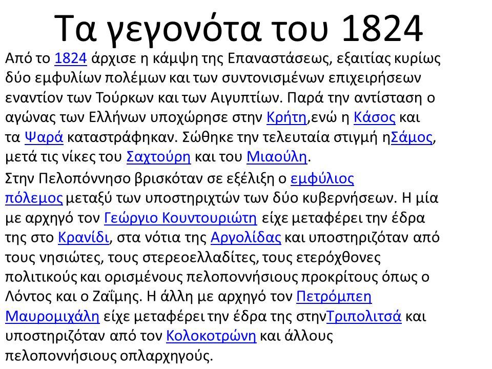 Από το 1824 άρχισε η κάμψη της Επαναστάσεως, εξαιτίας κυρίως δύο εμφυλίων πολέμων και των συντονισμένων επιχειρήσεων εναντίον των Τούρκων και των Αιγυ