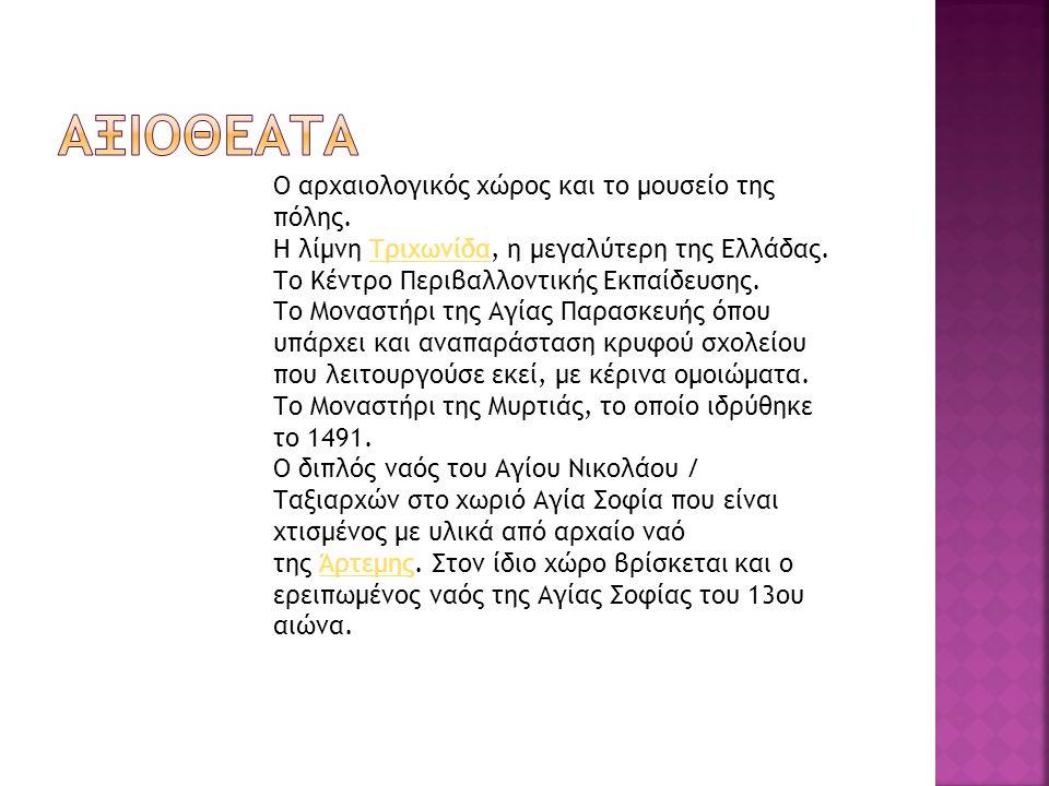 Ο αρχαιολογικός χώρος και το μουσείο της πόλης. Η λίμνη Τριχωνίδα, η μεγαλύτερη της Ελλάδας.Τριχωνίδα Το Κέντρο Περιβαλλοντικής Εκπαίδευσης. Το Μοναστ