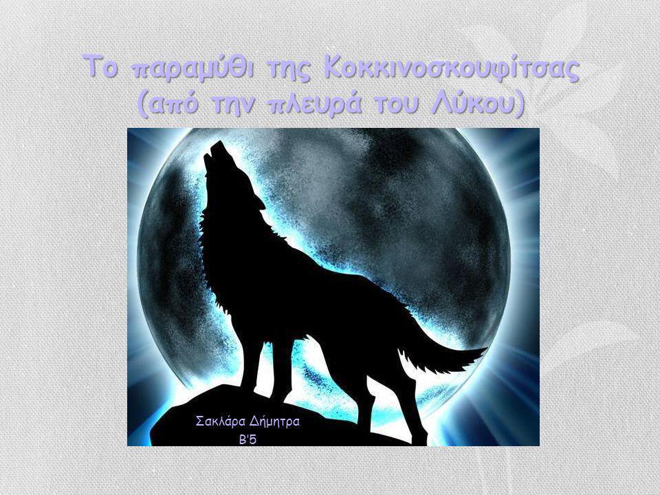 Η ακόλουθη ιστορία, παρουσιάζει το γνωστό αυτό παραμύθι, από την πλευρά του δυσφημισμένου λύκου.