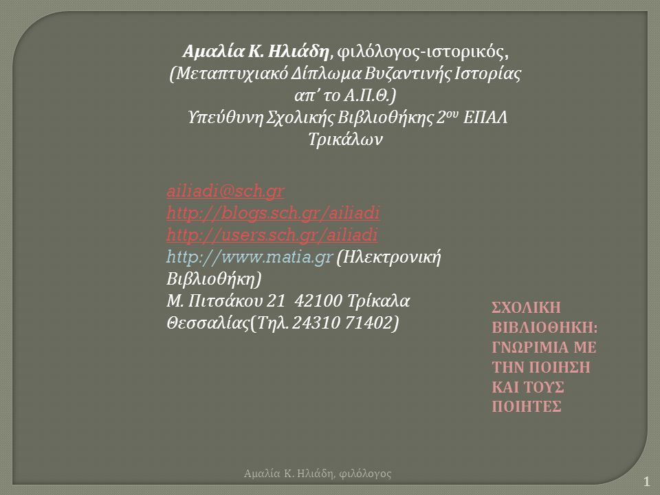 Αμαλία Κ.Ηλιάδη, φιλόλογος 1 Αμαλία Κ.