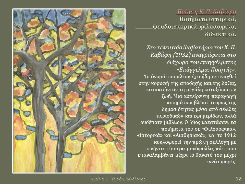 « Τα έργα του Καβάφη, στίχος, γλώσσα, έκφραση, μορφή και ουσία, μου φαίνονται σα σημειώματα που δεν ημπορούν ή που δεν καταδέχονται να γίνουν ποιήματα.