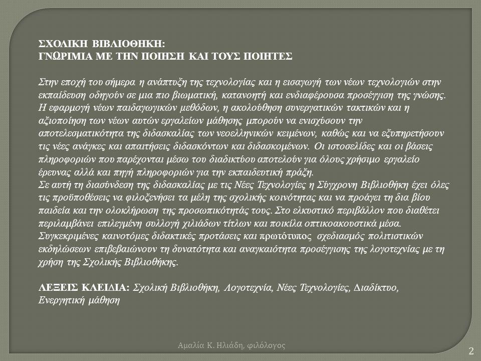 Αμαλία Κ. Ηλιάδη, φιλόλογος 1 Αμαλία Κ.