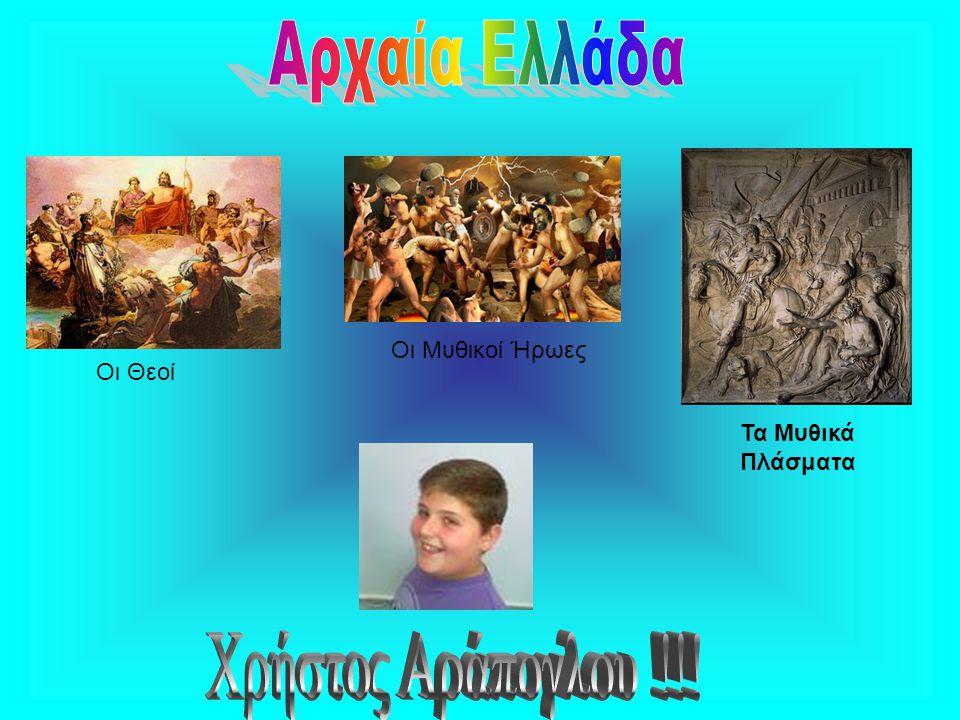 Οι Θεοί Οι Μυθικοί Ήρωες Τα Μυθικά Πλάσματα