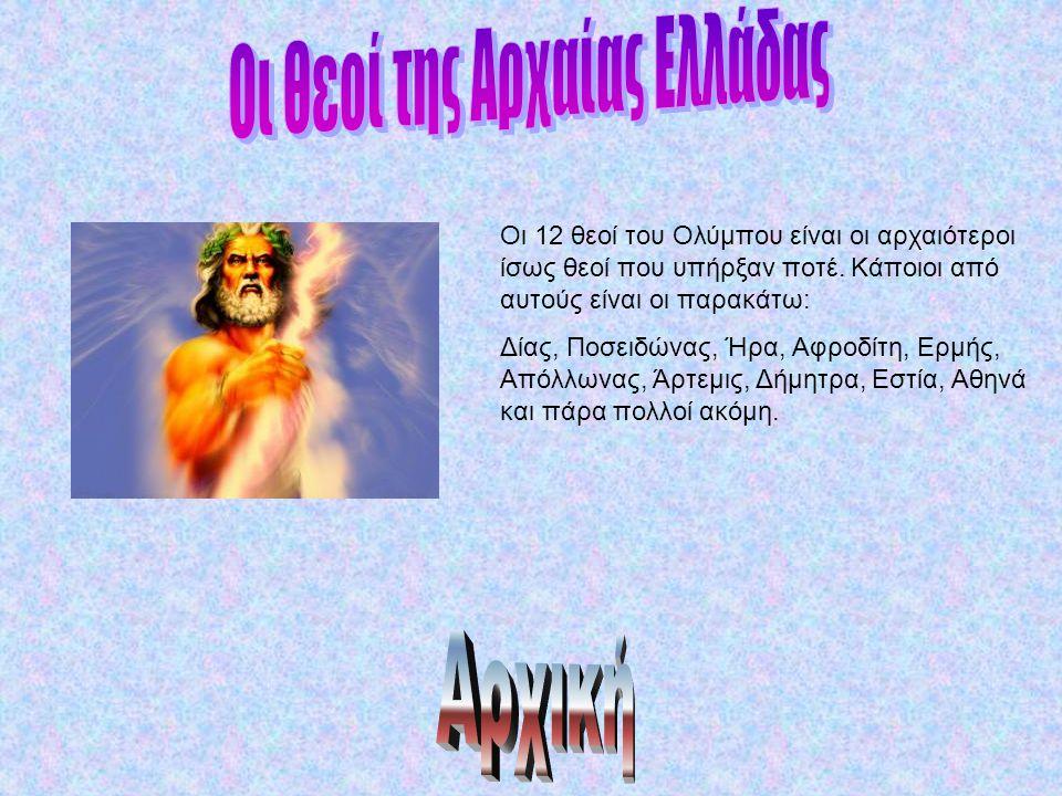 Οι 12 θεοί του Ολύμπου είναι οι αρχαιότεροι ίσως θεοί που υπήρξαν ποτέ. Κάποιοι από αυτούς είναι οι παρακάτω: Δίας, Ποσειδώνας, Ήρα, Αφροδίτη, Ερμής,