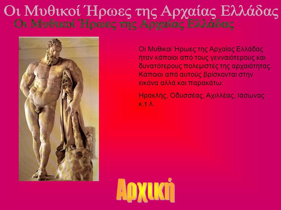 Οι Μυθικοί Ήρωες της Αρχαίας Ελλάδας ήταν κάποιοι από τους γενναιότερους και δυνατότερους πολεμιστές της αρχαιότητας. Κάποιοι από αυτούς βρίσκονται στ