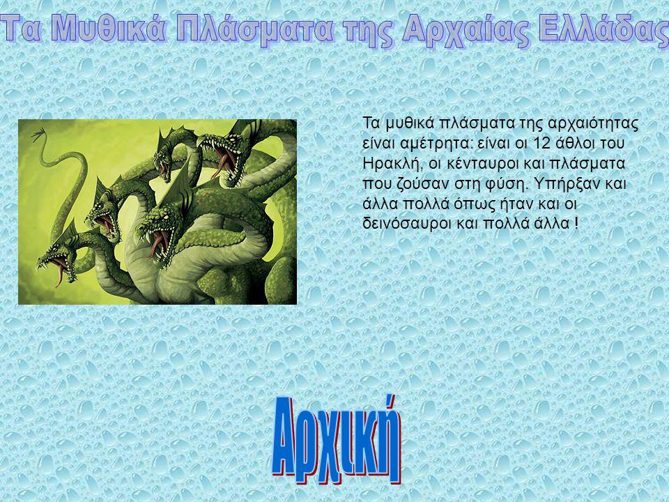 Τα μυθικά πλάσματα της αρχαιότητας είναι αμέτρητα: είναι οι 12 άθλοι του Ηρακλή, οι κένταυροι και πλάσματα που ζούσαν στη φύση. Υπήρξαν και άλλα πολλά