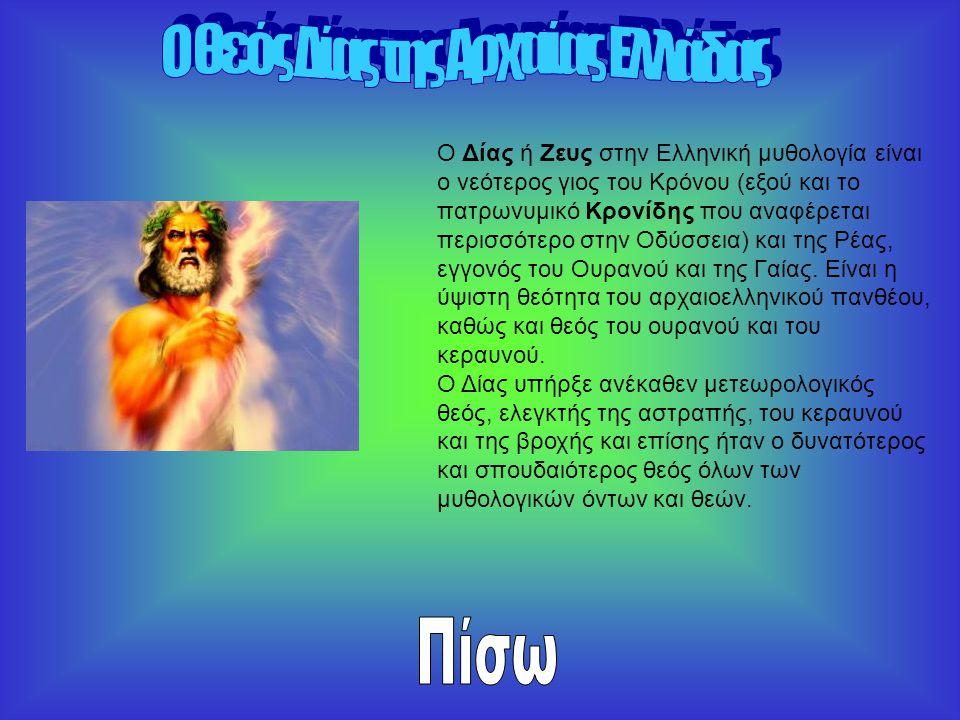 Ο Δίας ή Ζευς στην Ελληνική μυθολογία είναι ο νεότερος γιος του Κρόνου (εξού και το πατρωνυμικό Κρονίδης που αναφέρεται περισσότερο στην Οδύσσεια) και