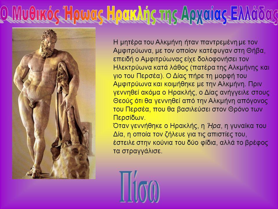 Η μητέρα του Αλκμήνη ήταν παντρεμένη με τον Αμφιτρύωνα, με τον οποίον κατέφυγαν στη Θήβα, επειδή ο Αμφιτρύωνας είχε δολοφονήσει τον Ηλεκτρύωνα κατά λά