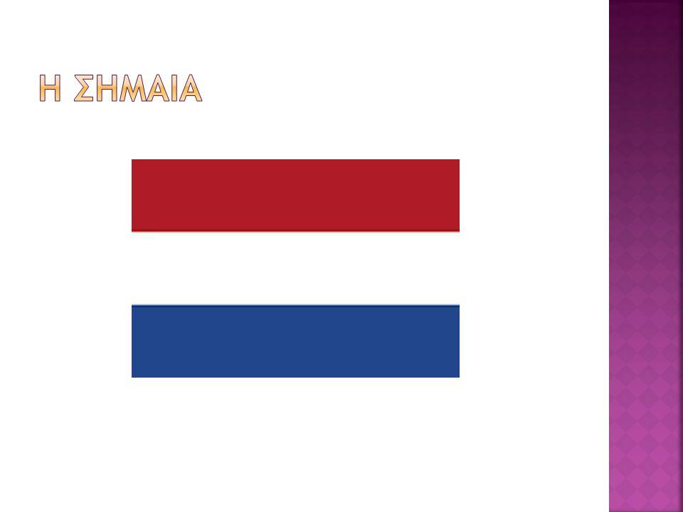  Η Ολλανδία είναι το ευρωπαϊκό τμήμα του Βασιλείου των Κάτω Χωρών.Βασιλείου των Κάτω Χωρών  Η χώρα βρίσκεται στην βορειοδυτική Ευρώπη και περιβάλλεται από τη Βόρεια Θάλασσα, το Βέλγιο και την Γερμανία.ΕυρώπηΒόρεια ΘάλασσαΒέλγιοΓερμανία  Περίπου το 1/4 της χώρας βρίσκεται κάτω από την στάθμη της θάλασσας.