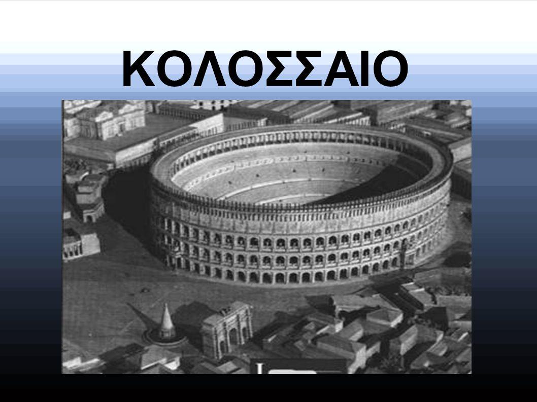 ΚΟΛΟΣΣΑΙΟ