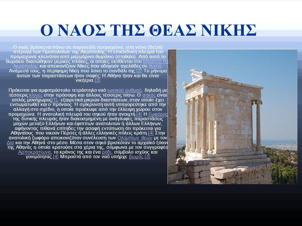 Ο ΝΑΟΣ ΤΗΣ ΘΕΑΣ ΝΙΚΗΣ Ο ναός βρίσκεται πάνω σε πυργοειδή προμαχώνα, στη νότια (δεξιά) πτέρυγα των Προπυλαίων της Ακρόπολης. Η επικίνδυνη πλευρά του πρ